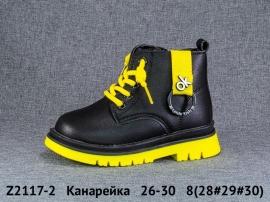 Канарейка Ботинки демисезонные Z2117-2 26-30
