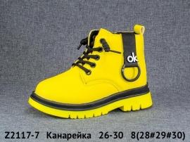 Канарейка Ботинки демисезонные Z2117-7 26-30