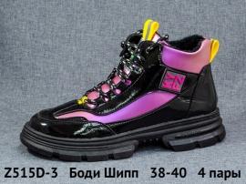 Боди Шипп Ботинки демисезонные Z515D-3 38-40