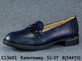 Капитошка Туфли C13601 32-37