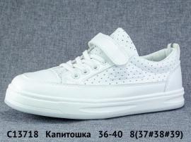 Капитошка Кеды C13718 36-40