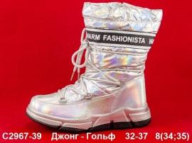 Джонг - Гольф Сапоги зимние C2967-39 32-37