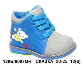 Сказка. Ботинки 8097GR 20-25