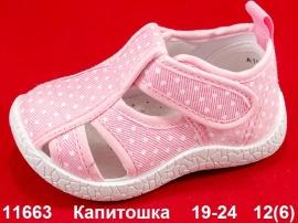 Капитошка Сандалии 11663 19-24