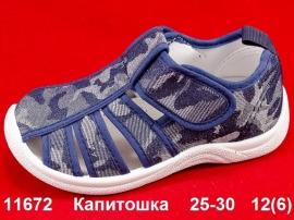 Капитошка Сандалии 11672 25-30
