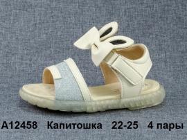 Капитошка Сандалии A12458 22-25