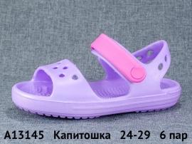 Капитошка Сандалии A13145 24-29