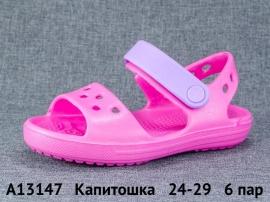 Капитошка Сандалии A13147 24-29