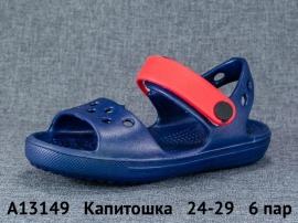 Капитошка Сандалии A13149 24-29