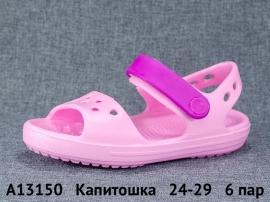 Капитошка Сандалии A13150 24-29