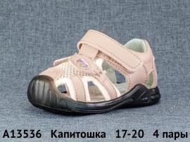Капитошка Сандалии A13536 17-20