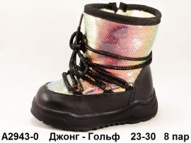Джонг - Гольф сноубутсы A2943-0 23-30