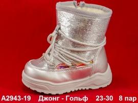 Джонг - Гольф сноубутсы A2943-19 23-30