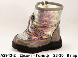 Джонг - Гольф сноубутсы A2943-2 23-30