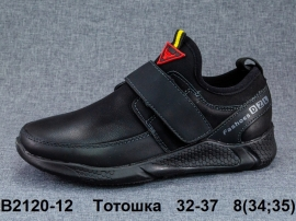 Тотошка Туфли спортивные B2120-12 32-37