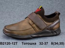 Тотошка Туфли спортивные B2120-12T 32-37