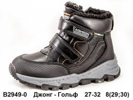 Джонг - Гольф Ботинки зимние B2949-0 27-32