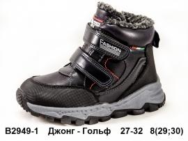 Джонг - Гольф Ботинки зимние B2949-1 27-32