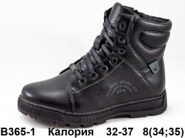 Калория Ботинки зимние B365-1 32-37