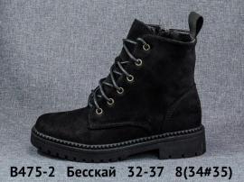 Бесскай Ботинки зимние B475-2 32-37