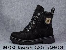 Бесскай Ботинки зимние B476-2 32-37