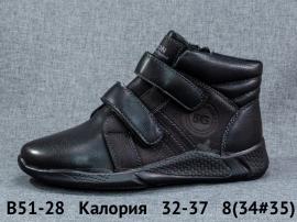Калория Ботинки демисезонные B51-28 32-37