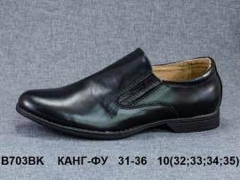 КАНГ-ФУ Туфли B703BK 31-36