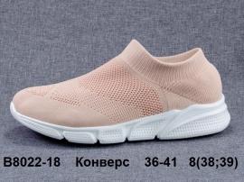 Конверс Изи Буст - Носки Кроссовки B8022-18 36-41