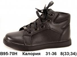 Калория Ботинки демисезонные B95-70H 31-36