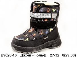 Джонг - Гольф Сноубутсы B9628-16 27-32