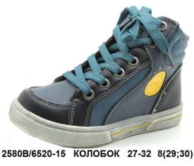 Колобок. Демисезонные ботинки 6520-15 27-32
