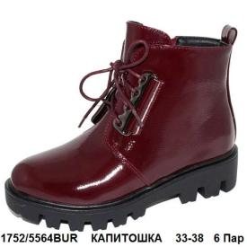Капитошка. Ботинки зимние 5564BUR 33-38