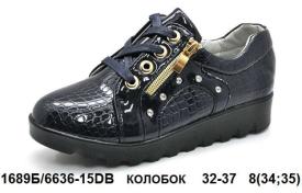 Колобок. Туфли демисезонные 6636-15DB 32-37