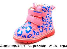 Счастливый ребенок. Демисезонные ботинки H605-7R.R 21-26