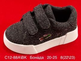 Бонада Кеды C12-88A\BK 20-25