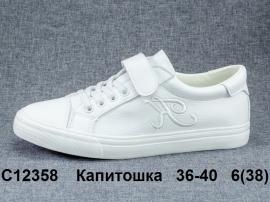 Капитошка Слипоны C12358 36-40