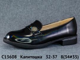Капитошка Туфли C13608 32-37