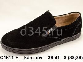 Канг-фу Туфли C1611-H 36-41
