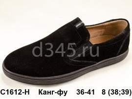 Канг-фу Туфли C1612-H 36-41