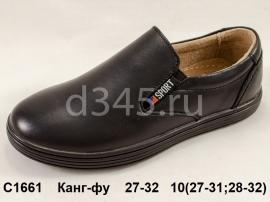 Канг-фу Туфли C1661 27-32
