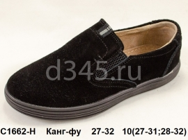 Канг-фу Туфли C1662-H 27-32