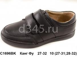 КАНГ-ФУ Туфли C1696BK 27-32