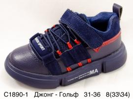Джонг - Гольф Кроссовки закрытые С1890-1 31-36