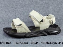 Тонг-Канг Сандалии C1916-5 36-41