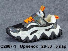 Орленок Кроссовки летние C2667-1 26-30