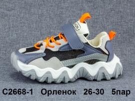 Орленок Кроссовки летние C2668-1 26-30