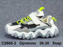 Орленок Кроссовки летние C2668-2 26-30