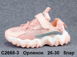 Орленок Кроссовки летние C2668-3 26-30