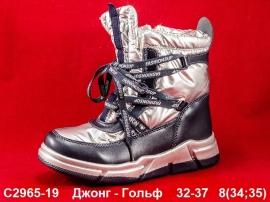Джонг - Гольф Сноубутсы C2965-19 32-37