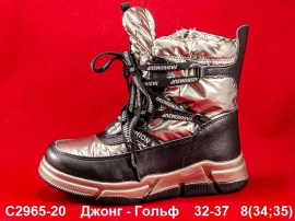 Джонг - Гольф Сноубутсы C2965-20 32-37